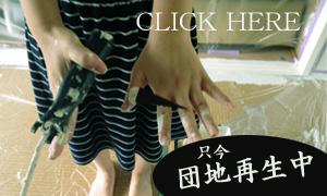 click-20140615