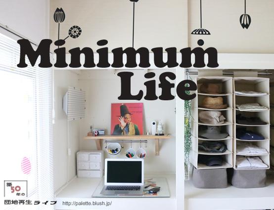 ミニマムライフ ブログ