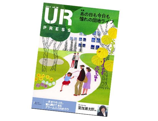urpress-0805-1