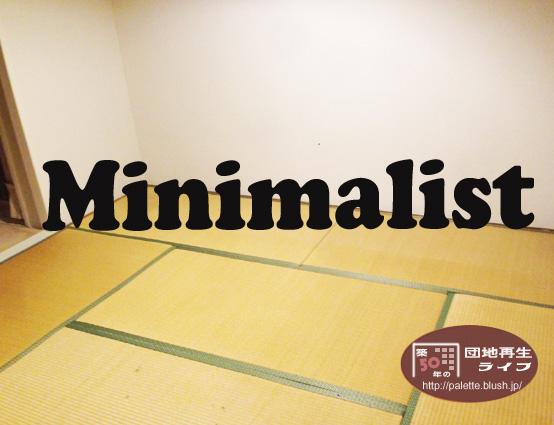 minimulist-11