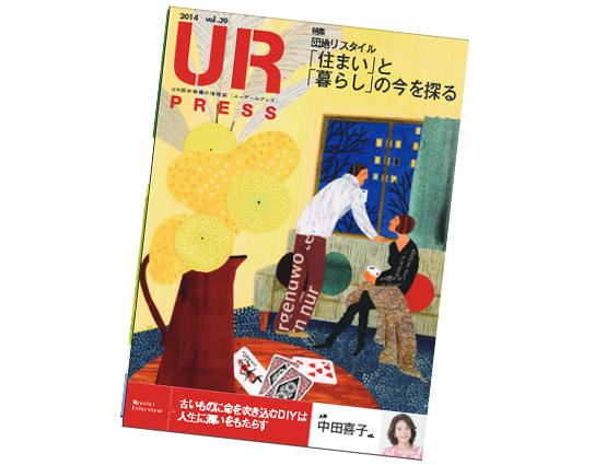 urpress-1103-1