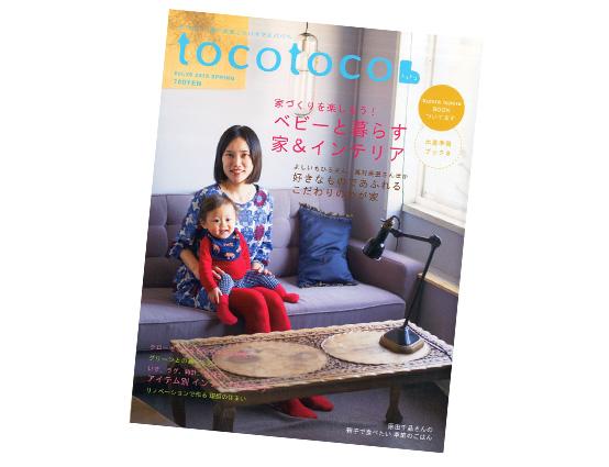 tocotoco 雑誌掲載
