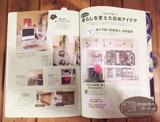 RoomClip Style 掲載