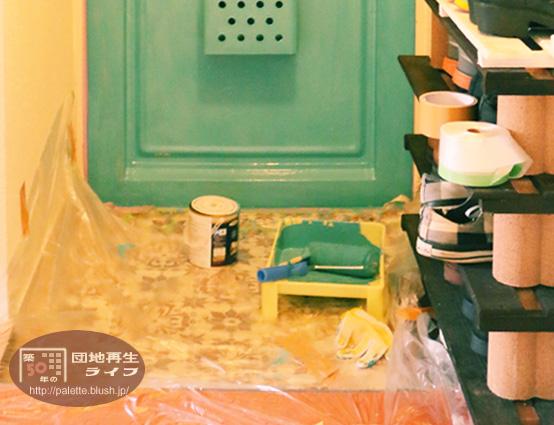 団地 玄関 ペンキ塗り