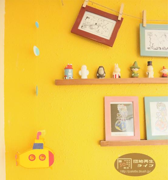 インテリア 黄色 壁