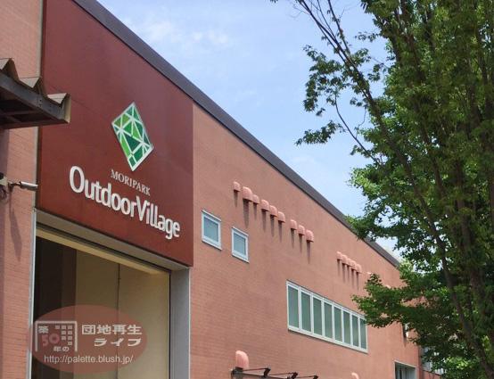 outdoorvillage