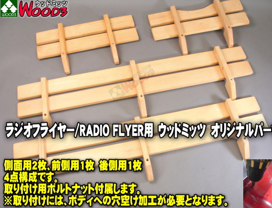 radioflyer-11