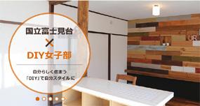 fujimidai-DIY-3