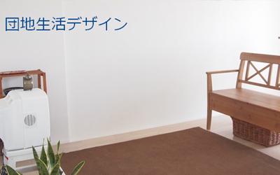 danchi-seikatsu