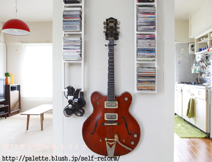 ギターのある部屋