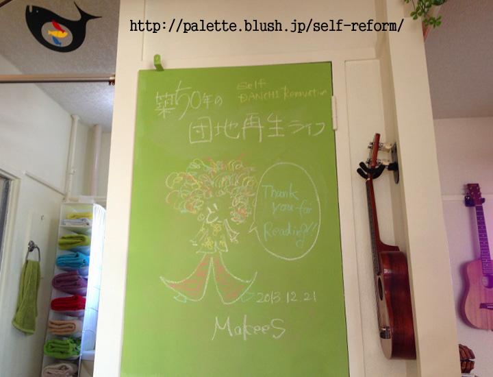 黒板塗料 DIY