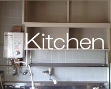 団地 キッチン