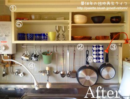 キッチン  改造後