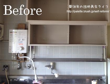キッチン 改造前