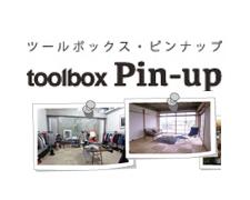 R不動産tool box pin up 掲載