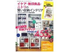 インテリア雑誌 取材 イケア・無印良品・ニトリの賢い収納インテリア