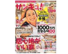 インテリア雑誌 取材 サンキュ11月号