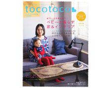 インテリア雑誌 tocotoco 掲載