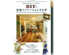 DIYで部屋リノベーションする本 掲載