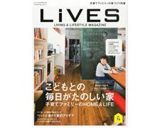 LIVES 4月号 掲載