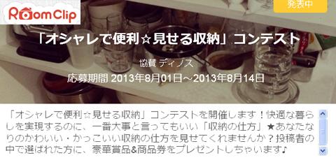 「見せる収納」コンテストでディノス賞!!